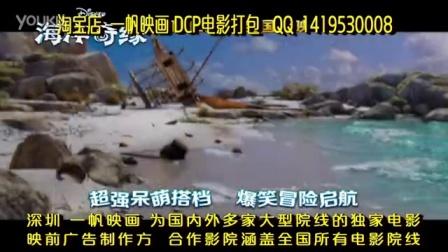 影院映前广告DCP打包-.海洋奇缘预告30s