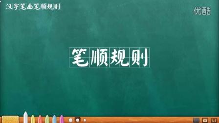 汉字笔画笔顺规则