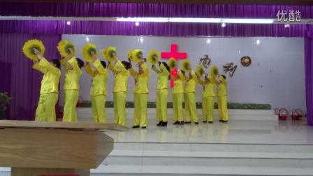 黑龙江省佳木斯市汤原县福音堂基督教会秋收感恩节