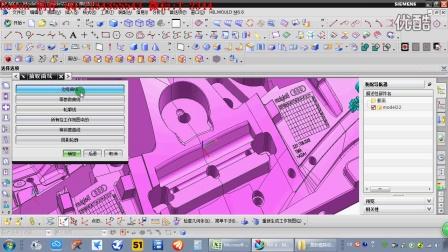 塑胶模具设计第20讲之如何在曲面上画流道—Bowen 制作