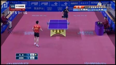 2016中国乒乓球超级联赛 男团 山东魏桥vs八一大商 第一盘 马龙vs徐晨皓 乒乓球比赛视频 完整版