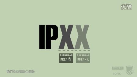 手机防水防护等级IPXX是什么[FYTAC TOPIC]