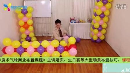 婚礼气球布置0魔术气球小造型太阳花拱门立柱(14)0心形气球造型的做法