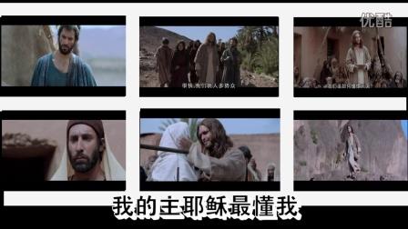 基督教歌曲---赞美诗歌大全---【我的主耶稣最懂我】女声版