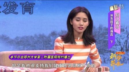 郑州电视台 科学养生 别让寒冷冰冻了孩子的身高