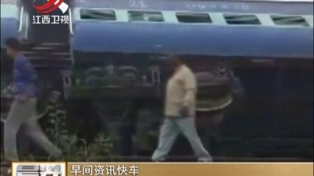 印度高速列车出轨已致96死 晨光新视界 161121