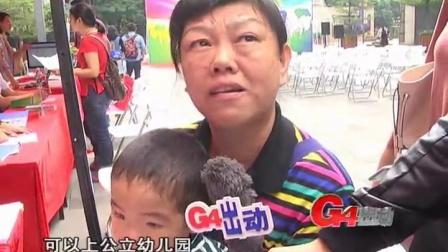 (广州电视台新闻频道G4)11月13日天河区积分入户宣传咨询活动视频