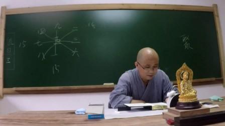 十不二門指要鈔詳解(興德法师)第4集