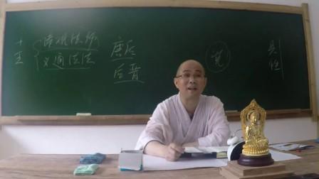 十不二門指要鈔詳解(興德法师)第2集
