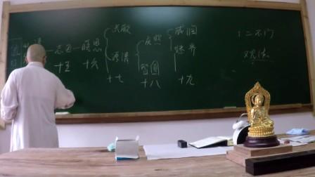 十不二門指要鈔詳解(興德法师)第3集