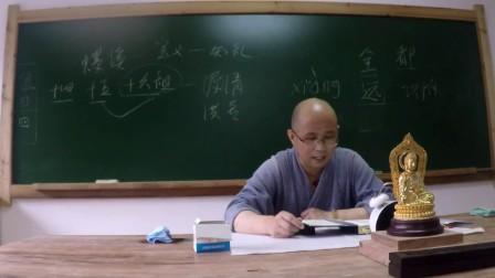 十不二門指要鈔詳解(興德法师)第5集