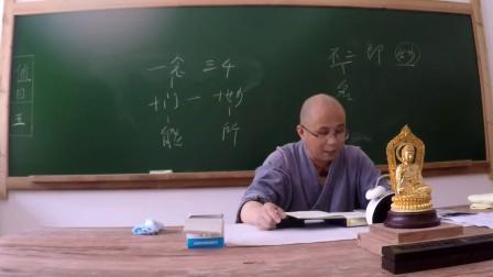 十不二門指要鈔詳解(興德法师)第6集