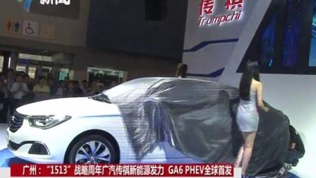 """广东电视台新闻频道报道""""1513""""战略周年广汽传祺新能源发力GA6 PHEV全球首发"""