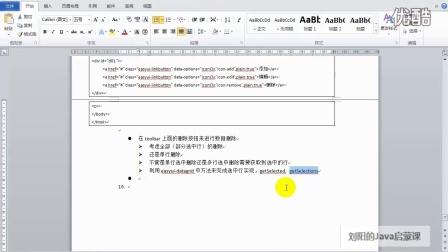 [刘阳Java]_day03_09_easyui_datagrid_如何实现多行删除数据的思路