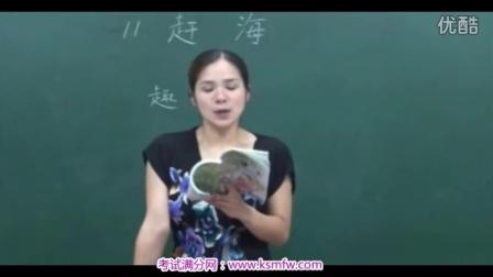 赶海苏教版六年级语文下册张梅名师课堂全28讲 1.56G