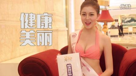 2016世界旅游小姐中国区总决赛,众佳丽泳装亮相为足秘足贴代言!心·印象传媒工作室作品