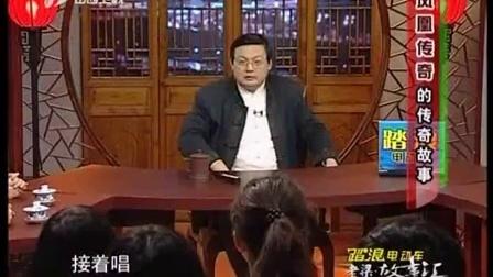 《老梁故事汇》 2011-04-14 凤凰传奇的传奇故事_标清