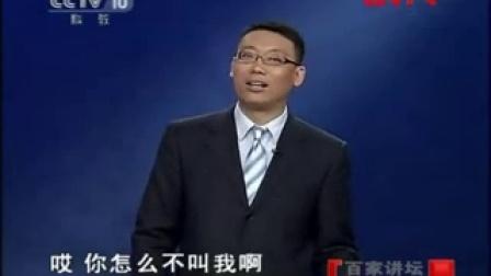 赵玉平-麻辣说三国:跟司马懿学管理02