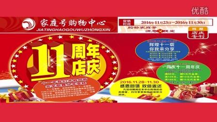 广告录音超市购物中心11周年店庆