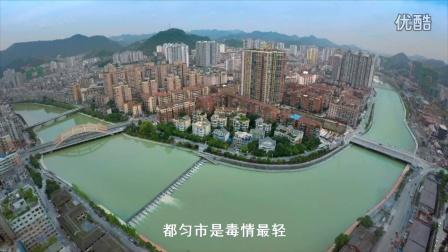 贵州省都匀市禁毒工作宣传