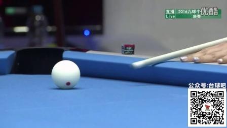 2016女子九球中国公开赛决赛刘莎莎vs韩雨