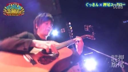 【Live】押尾光太郎2016新专辑《KTR X GTR》主打新曲《Together》