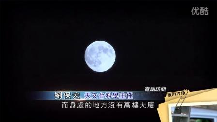 """161114 今晚将现""""超级月亮"""""""