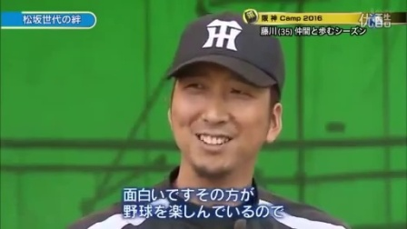 藤川球児 特集 2016 キャンプ