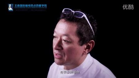 哈尔滨王森西点蛋糕培训学校-王森名厨中心日式甜品老师采访