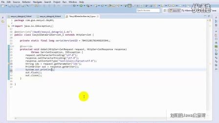 [刘阳Java]_day03_10_easyui_datagrid_实现多行删除数据的完成代码实现