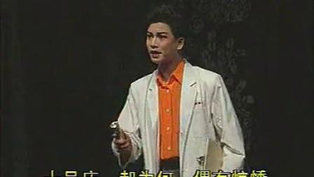 [越剧现代戏]疯人院之恋(3-1)1991
