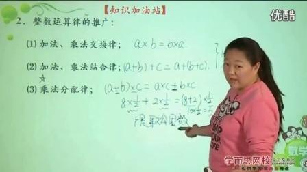 苏教版六年级上册数学满分班第7讲(3)分数四则混合运算例3_标