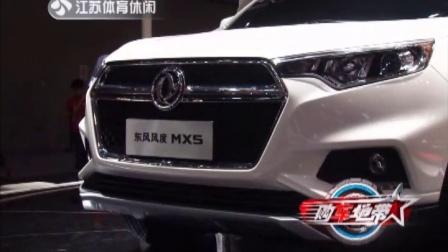 郑州日产东风风度MX5上市 售价10.3555-13.5555元