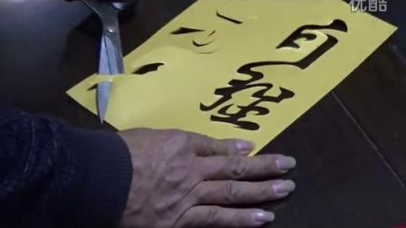 双源文化吕国岭:剪纸艺术的瑰宝艺术家