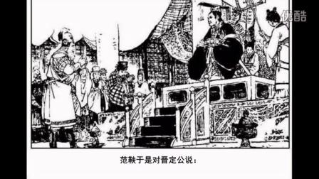 【史图馆】春秋风云人物 第五集 赵鞅篇