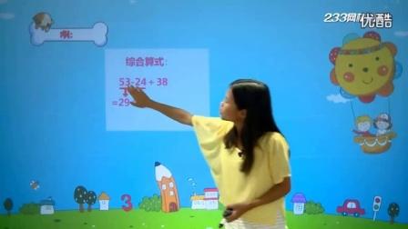 小学二年级数学下册教学视频课程