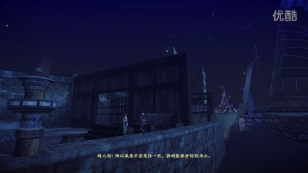 古剑奇谭2 游戏剧情 广州(23)