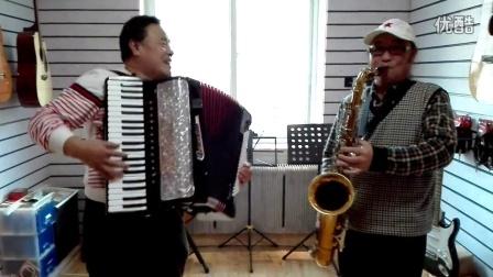 (美丽的村庄)沈阳王秀棉🎷给孙涛手风琴伴奏