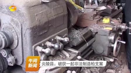 炎陵县:破获一起非法制造枪支案 161125 午间新闻
