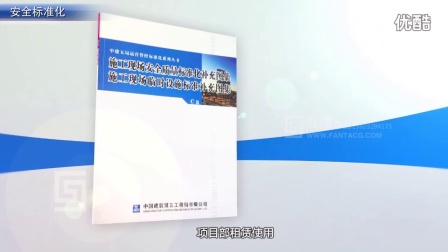 中建五局深圳湾壹号T7安全文明施工观摩会质量观摩会宣传片
