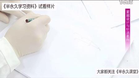 半永久化妆培训学校3半永久纹绣学习培训视频教程(31)3纹绣一字眉
