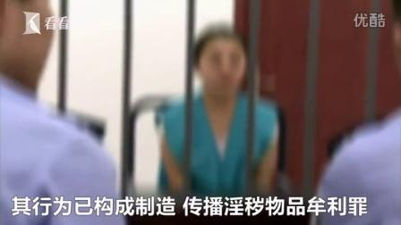"""网红女主播""""雪梨枪""""直播淫秽视频 获刑4年罚金10万"""
