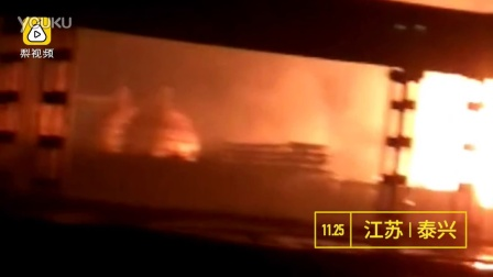 突发:江苏一物流公司丙烷泄漏起火,一人轻微烧伤
