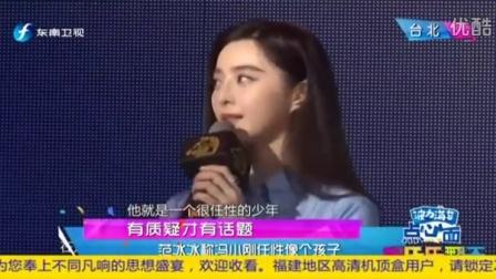 《娱乐乐翻天》20161125:锋味大表弟陈伟霆回归