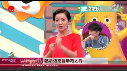 """《新娱乐在线》20161125:张艺兴有颗""""狼子野"""