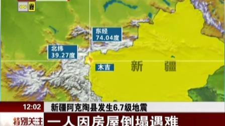 阿克陶县发生6.7级地震 特别关注 161126