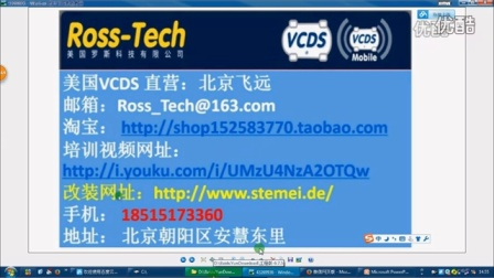 VCDS之ODIS工程师6.75安装指导