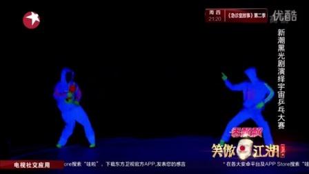 新潮黑光剧演绎宇宙乒乓大赛 151025 笑傲江湖 恶
