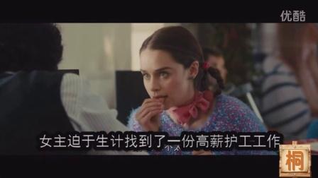 大桐三分半带你看完温情感人电影《遇见你之前》我没想过结婚