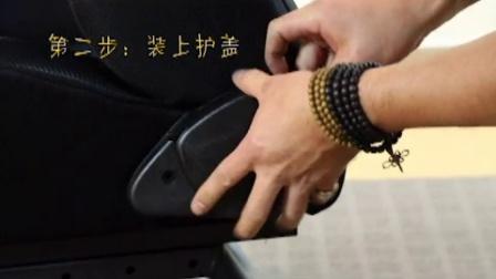 安装视频---------------座椅护盖